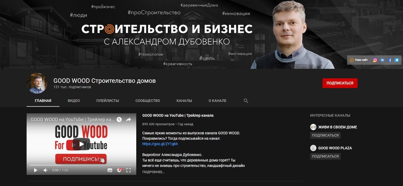 ютюб канал александра Дубовенко