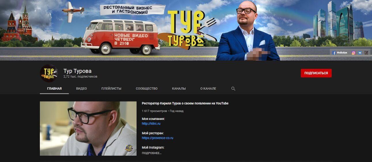 ютюб канал Кирилла Турова
