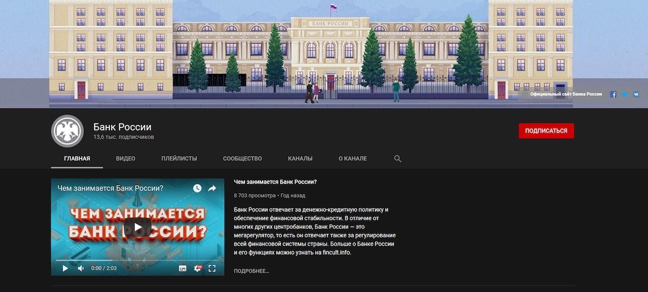 ютюб канал банка России