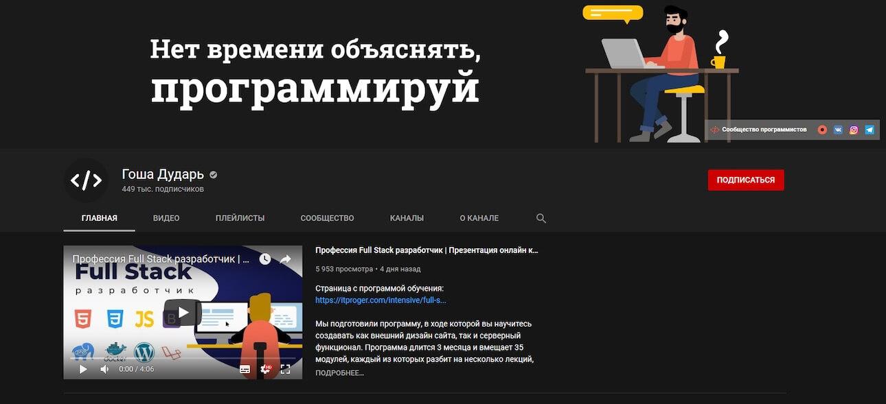 ютюб канал Гоши Дударя