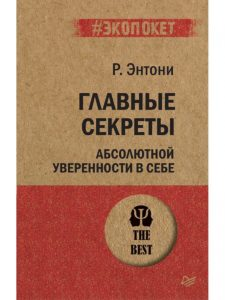 Роберт Энтони