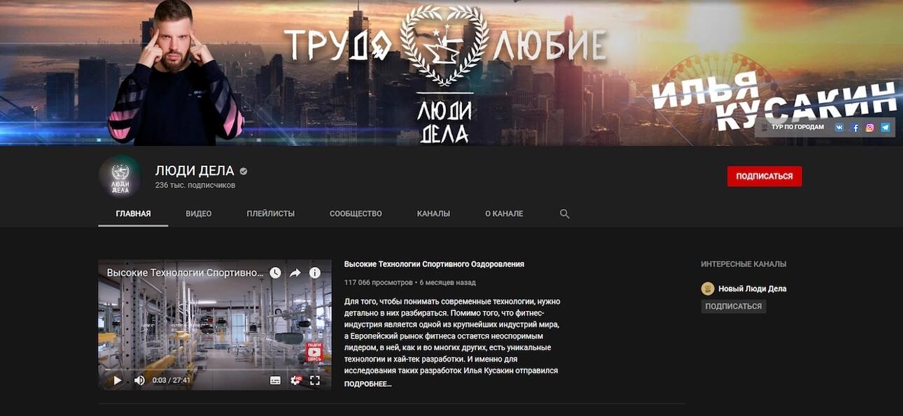ютюб канал Ильи Кусакина