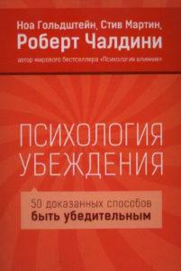 Ноа Гольдштейн, Стив Мартин, Роберт Чалдини