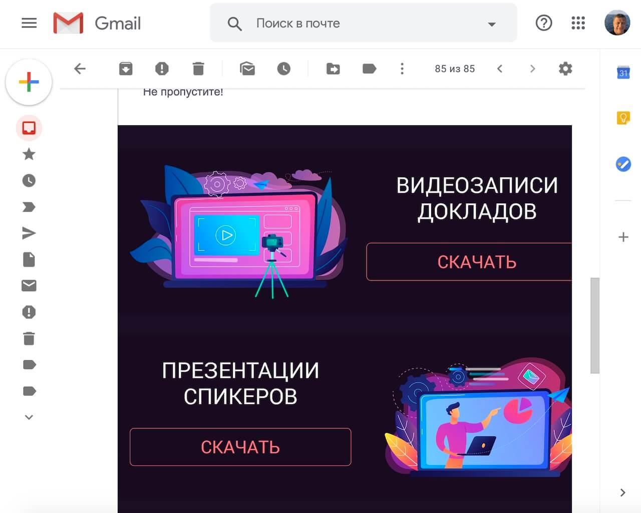 инфографика в email-маркетинге