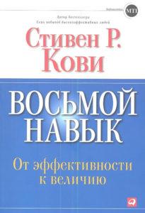 Стивен Кови