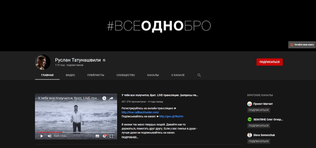 ютюб канал Руслана Татунашвили