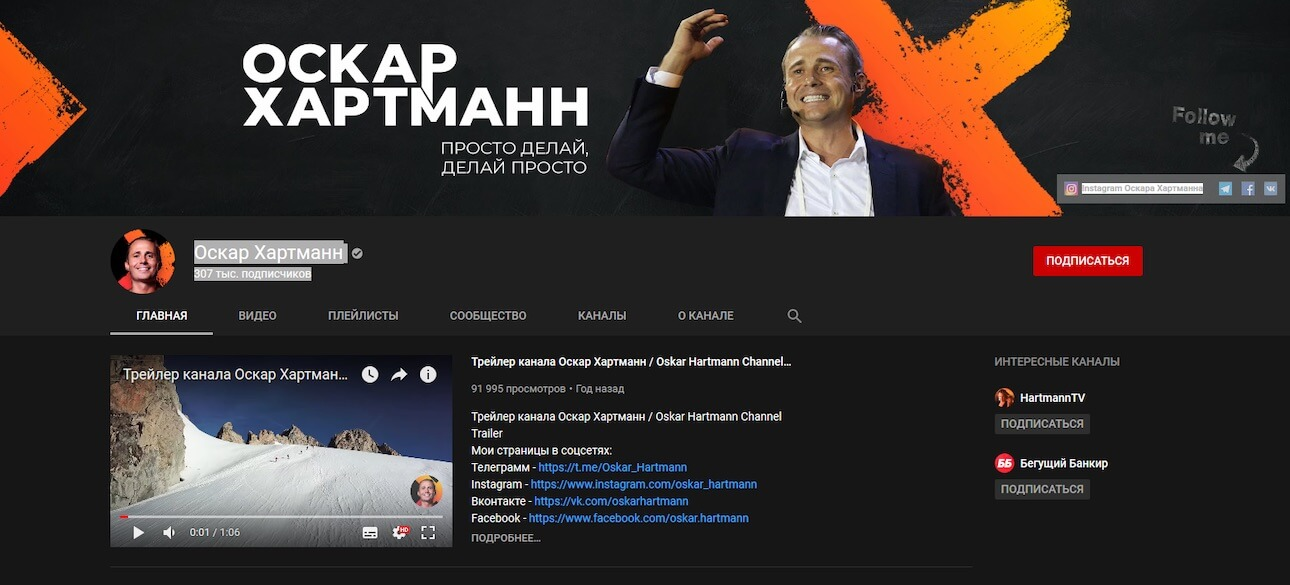 ютюб канал Оскара Хартмана