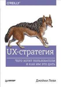 UX-стратегия