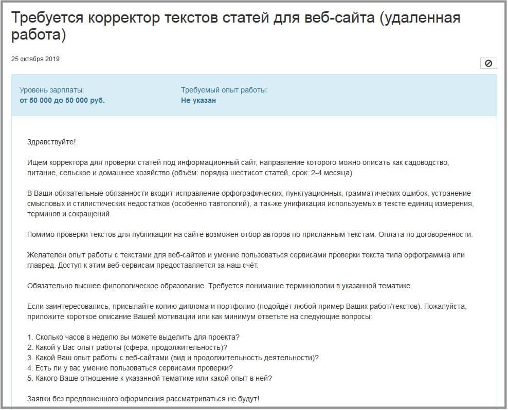 вакансия корректора на 50 000 рублей