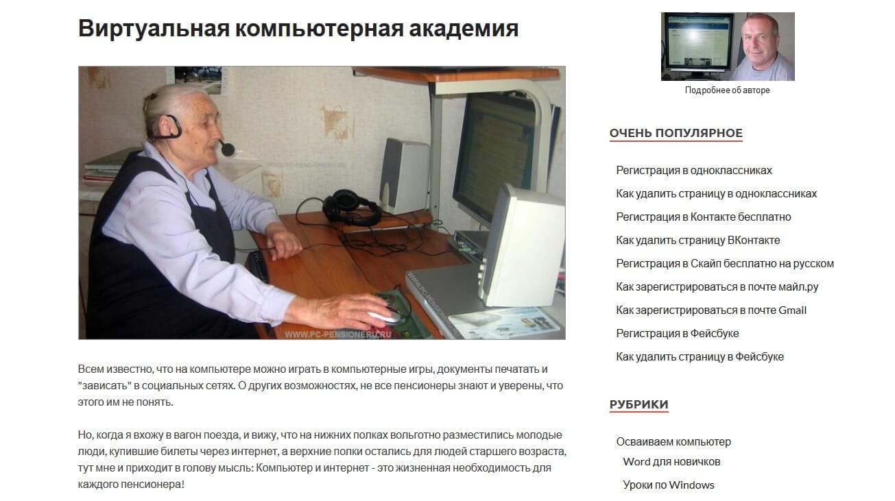 бесплатный курс по компьютерной грамотности от Сергея Авдевнина
