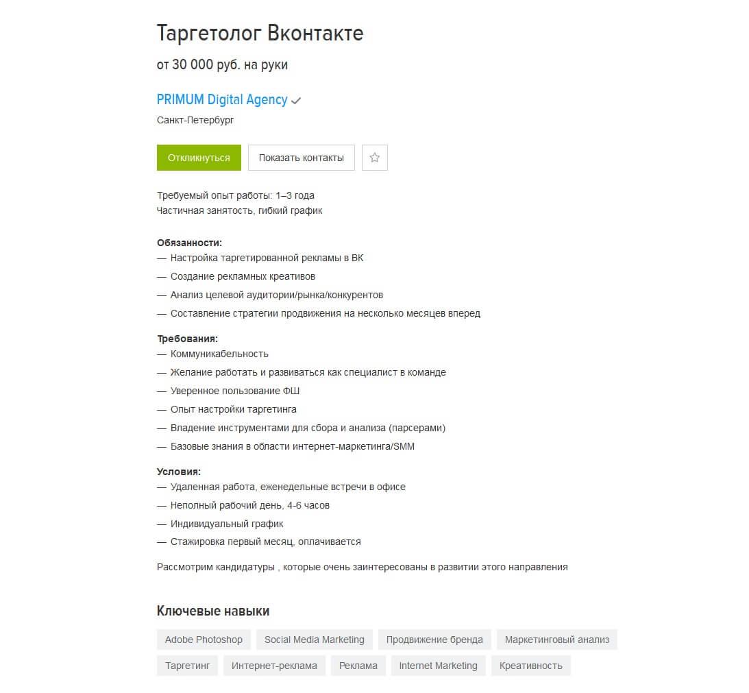 зарплата таргетолога во вконтакте от 30 000 рублей в месяц