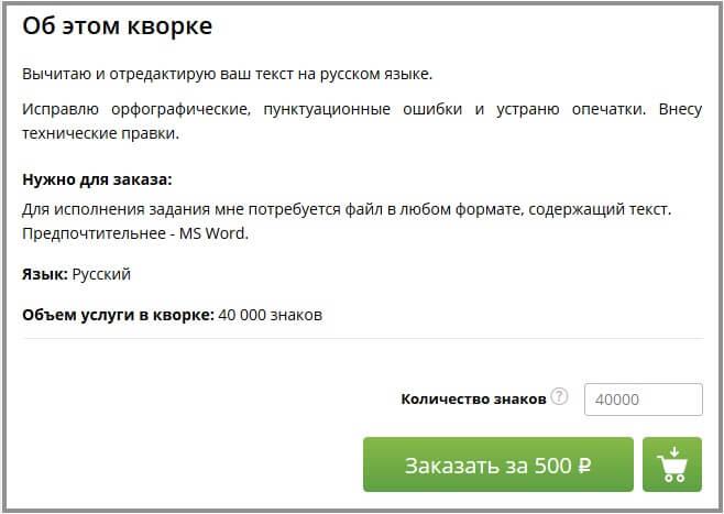 500 рублей за один заказ