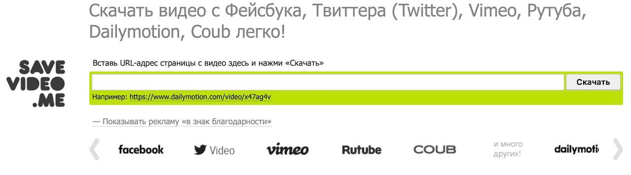 скачать видео онлайн с сайта SaveVideo