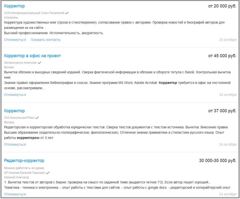 зарплата корректор в Москве 20 000 - 40 000 рублей в месяц
