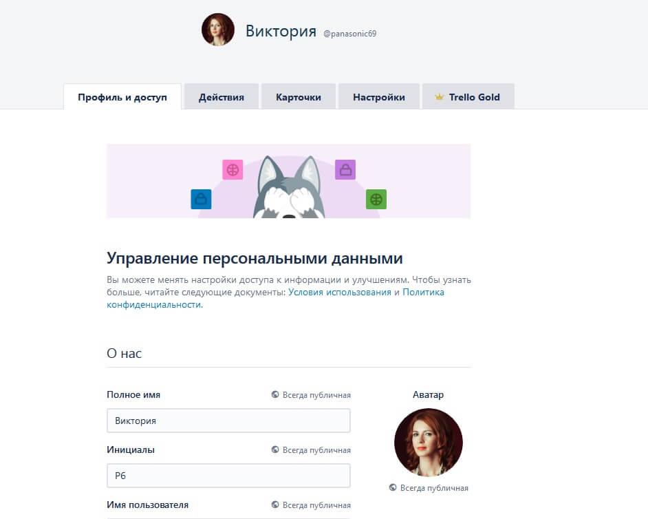 профиль пользователя в trello