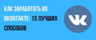 Как заработать во ВКонтакте