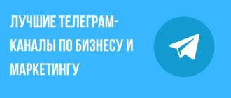 Телеграм-каналы по бизнесу и маркетингу