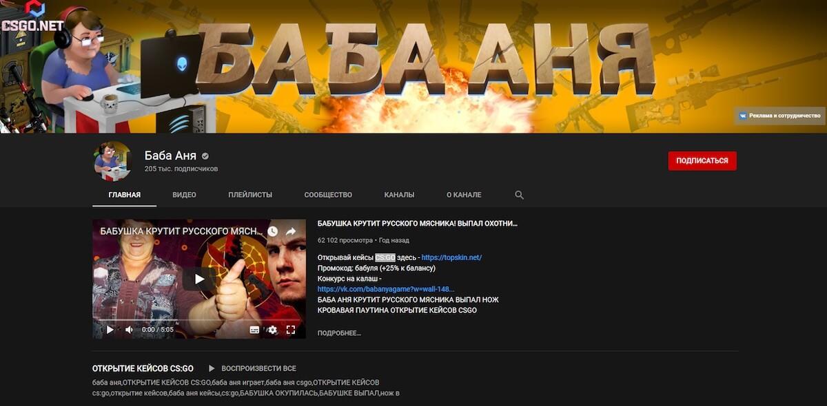Стримы на Youtube канале бабы Ани