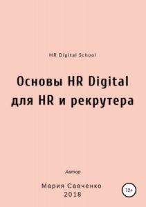 Основы HR Digital