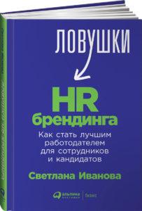 Ловушки HR-брендинга