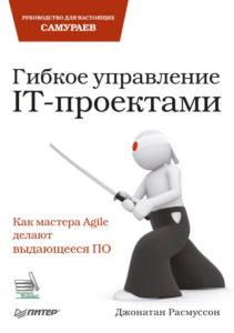 Гибкое управление IT-проектами