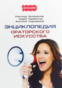Энциклопедия ораторского искусства