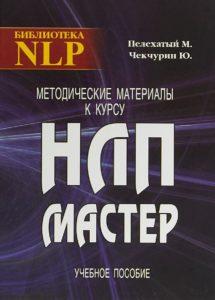 Методические материалы к курсу НЛП - Мастер