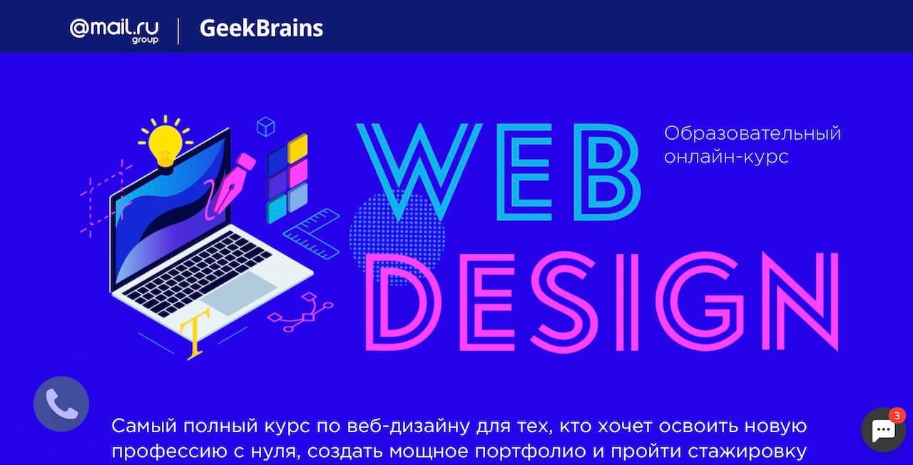 Самый полный курс по веб-дизайну