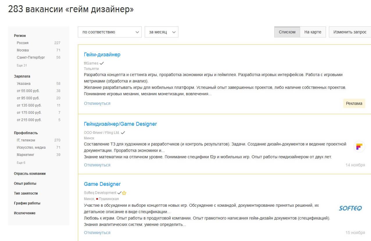 средняя зарплата геймдизайнера 110000 рублей