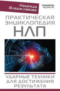 Практическая энциклопедия НЛП
