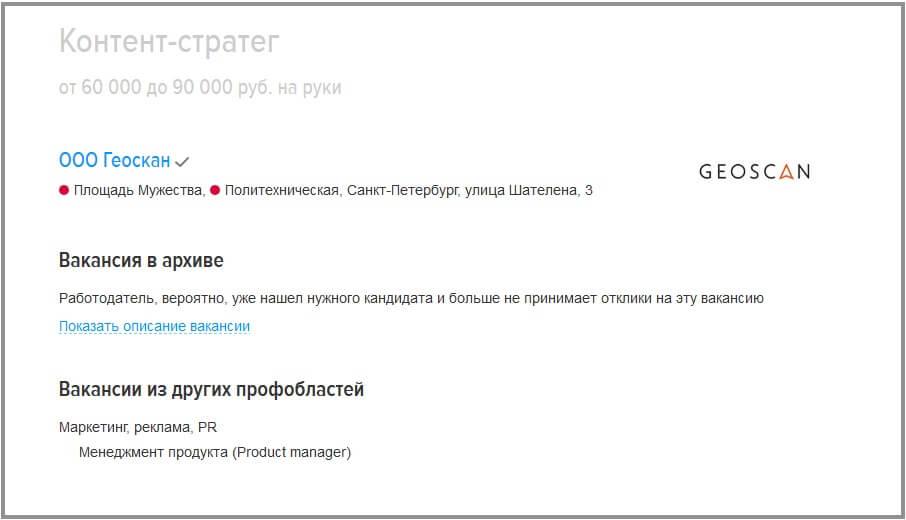 зарплата контент-стратега 60 000 - 90 000 рублей в месяц