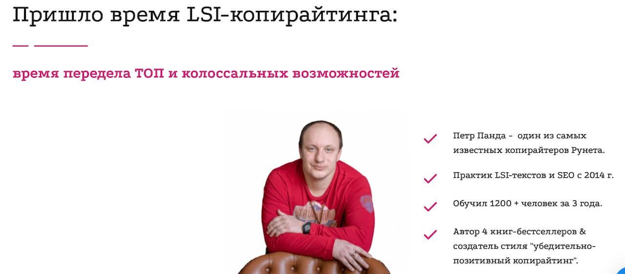 LSI-копирайтинг Петр Панда