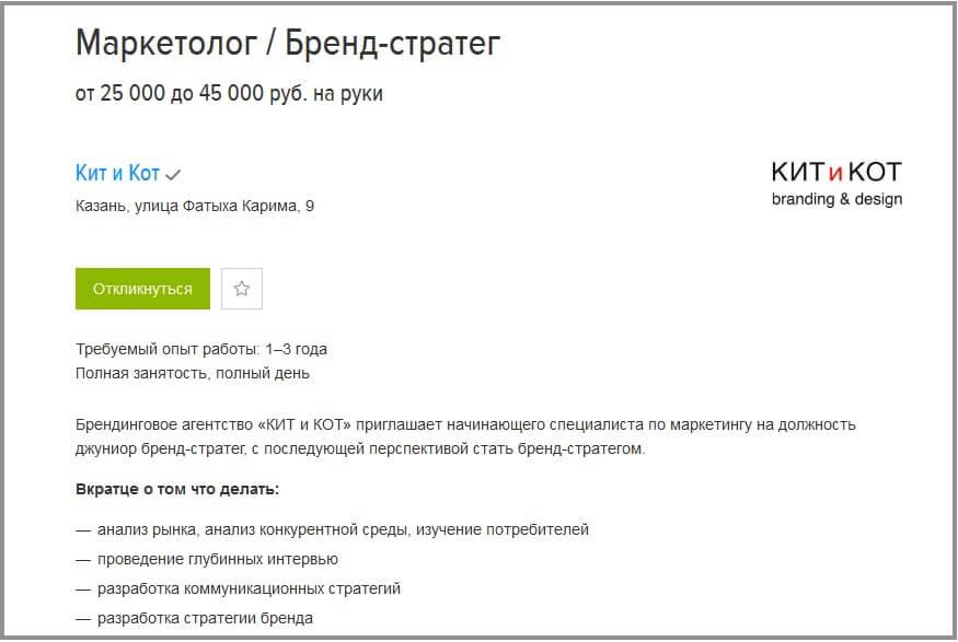 вакансия контент-стратега на 25 000 - 45 000 рублей в месяц