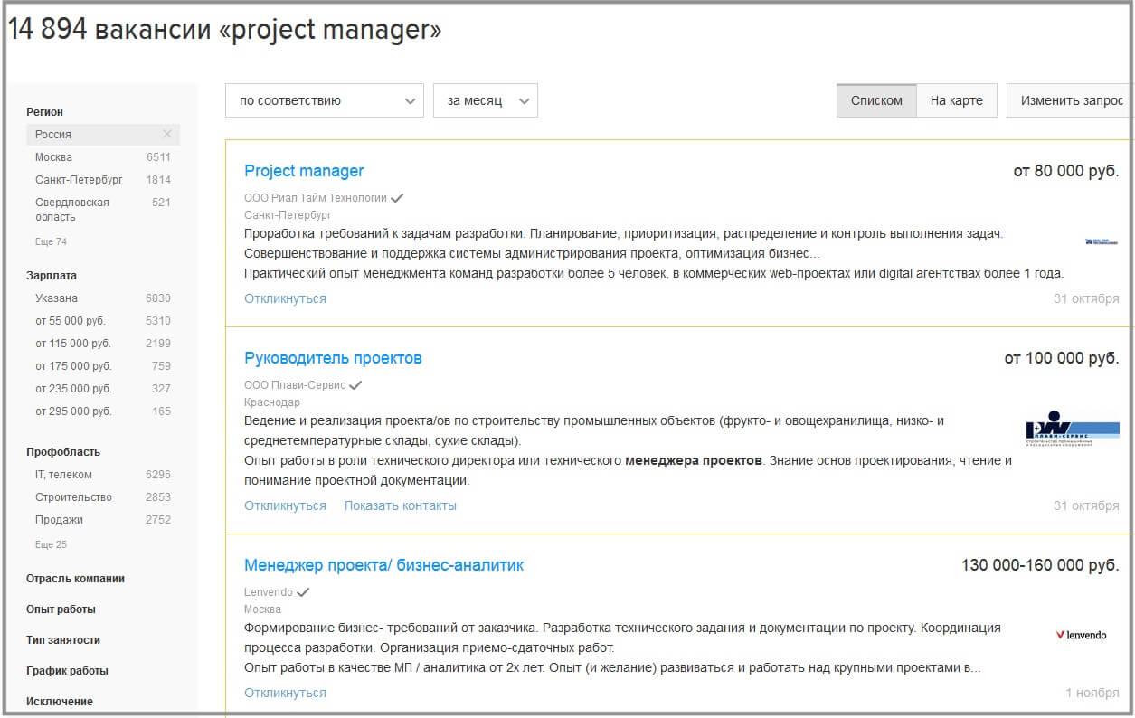 14 894 вакансий на должность менеджер проектов