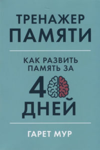 Тренажер памяти