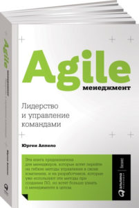 Agile-менеджмент