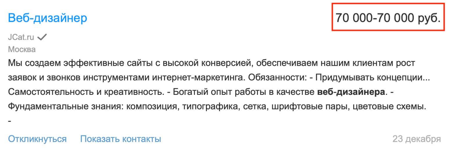 зарплата веб-дизайнера от 70 000  рублей в месяц