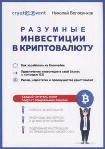Разумные инвестиции в криптовалюту