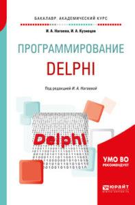 Программирование Delphi