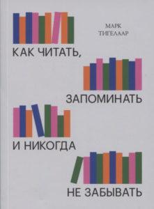 Как читать, запоминать
