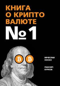 Книга о криптовалюте № 1