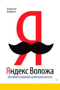 Яндекс Воложа