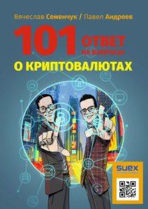 101 ответ на вопросы о криптовалютах