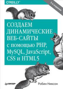 Создаем динамические веб-сайты с помощью PHP