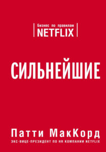 Бизнес по правилам Netflix