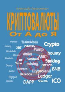 Криптовалюты от А до Я