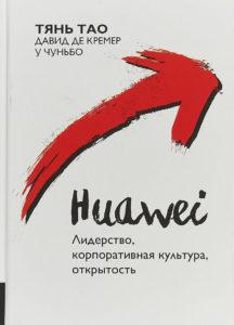 Huawei книга