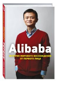 Alibaba книга