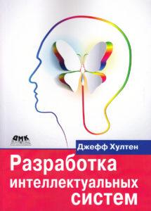 Разработка интеллектуальных систем