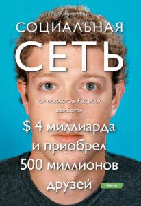 Facebook книга